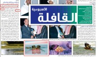 Amatuer_Awards_in_Qafilah